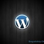 Легкая установка wordpress на хостинг