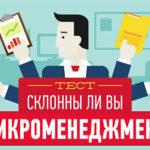 Тест «Склонны ли вы к микроменеджменту?» (инфографика)