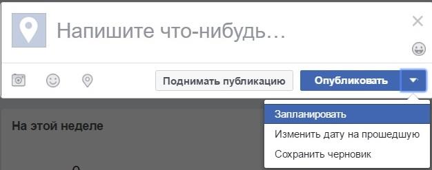 создание отложенной публикации фейсбук