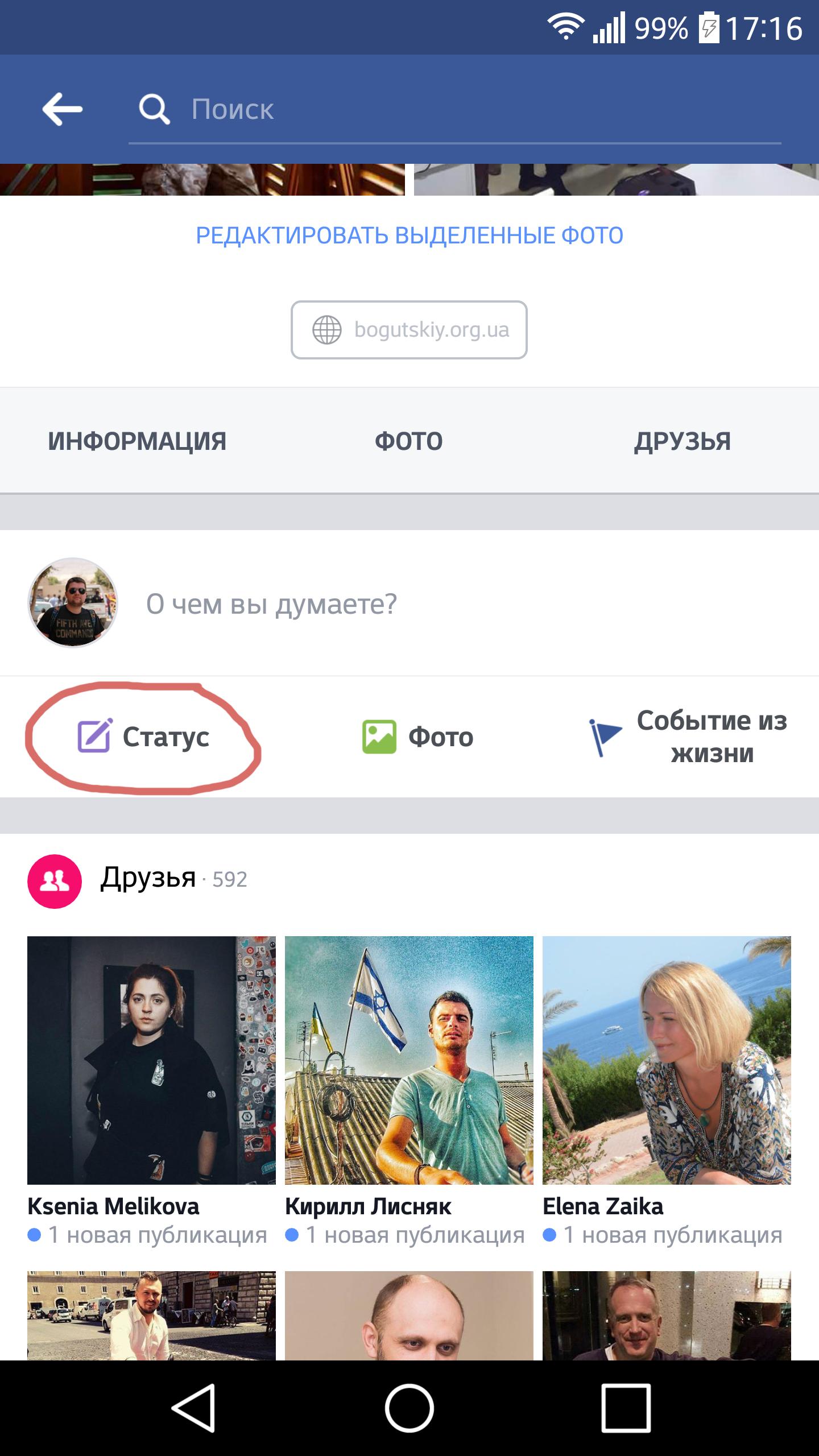 запуск прямой трансляции через приложение фейсбук