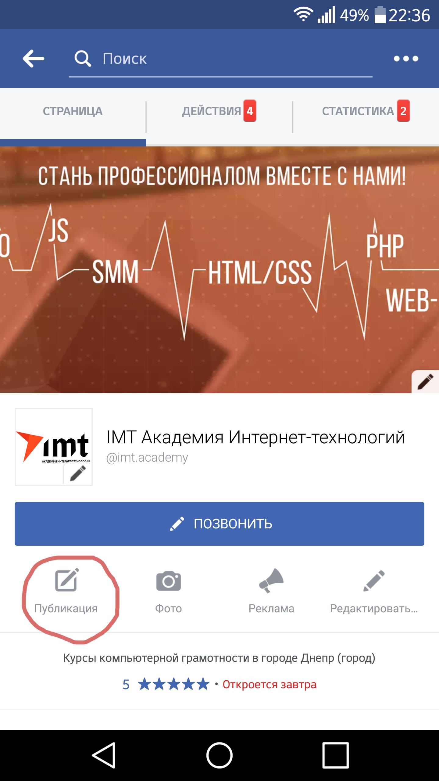 прямой эфир с бизнес страницы фейсбук
