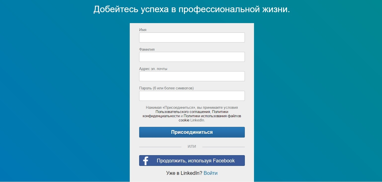 форма регистрации Linkedin