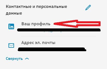 редактирование профиля линкедин