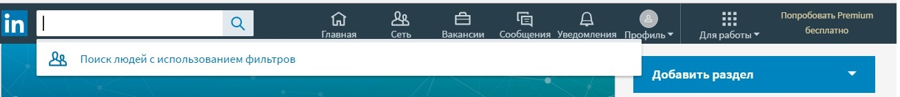 сеть контактов линкедин