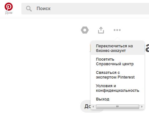 переводим пинтерест в бизнес аккаунт