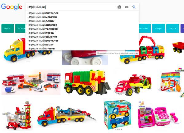 автозаполнение от гугл