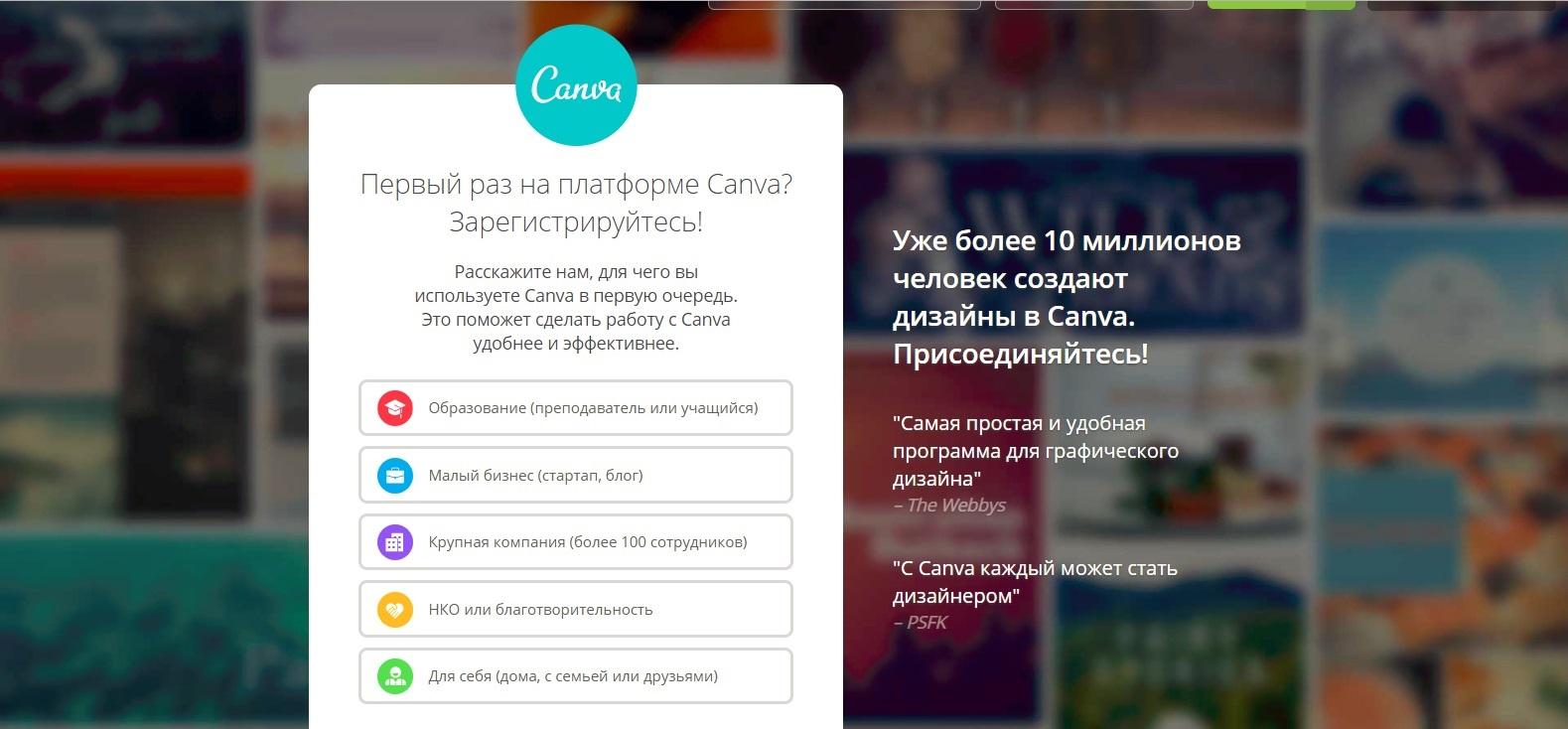 использование сервиса canva