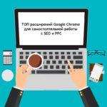 ТОП расширений Google Chrome для самостоятельной работы с SEO и PPC