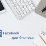 Как использовать Фейсбук для бизнеса: правила, кейсы, интервью