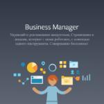 Есть ли жизнь без Business Manager? Как его создать и что с ним делать?