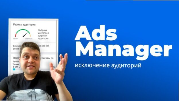 исключение аудиторий в Ads Manager